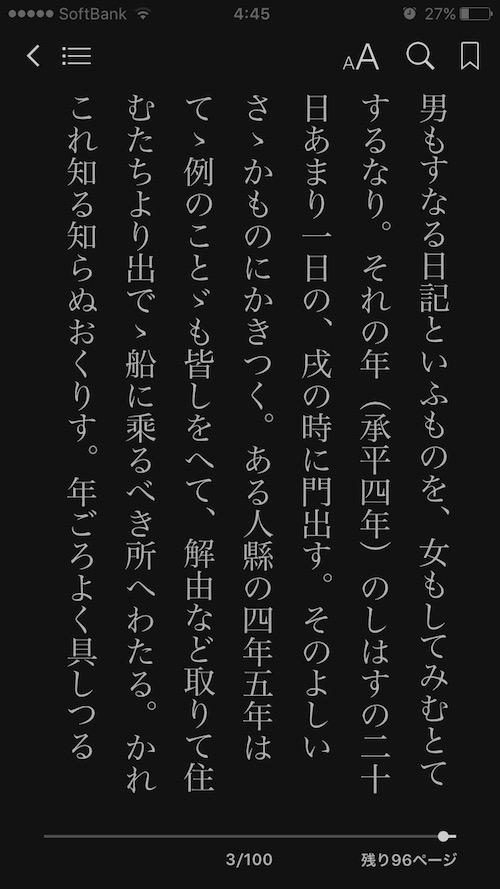iBooks夜間モード