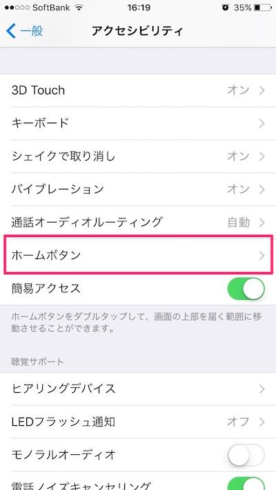 iphone-config