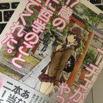 原田まりる『ニーチェが京都にやってきて17歳の私に哲学のことを教えてくれた。』にプッと吹きまくる。こんな哲学初めて。
