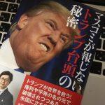 『マスコミが報じないトランプ台頭の秘密』を読んでたら大統領選の結果に狼狽すること無し