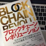 『ブロックチェーン・レボリューション』の面白さ。コインだけ考えていた自分に自己嫌悪。