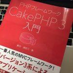 PHPフレームワーク CakePHP3入門(掌田津耶乃)を読み始める