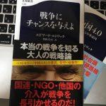 ルトワック『戦争にチャンスを与えよ』で大人になろう!果たして日本はチャンスを掴めるか?
