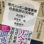 現代日本の問題点を考えるためのおすすめ新書4冊。憲法、安保、経済、論壇。民進党に付き合ってる暇は無い