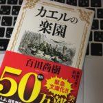 百田尚樹『カエルの楽園』は、いま最もイライラしてしまう本である。