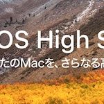 macOSをHigh Sierraにアップデートするのにかかった時間