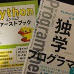 Python初心者を早く脱出したい人のための足掛かりとなる入門書2冊
